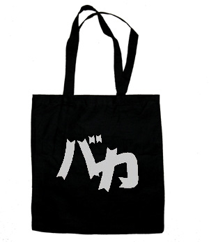 Baka Tote Bag (silver/black)