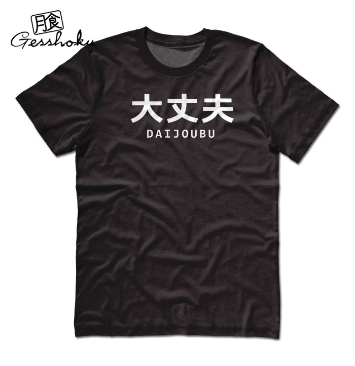 "Daijoubu ""It's Okay"" T-shirt - Black"