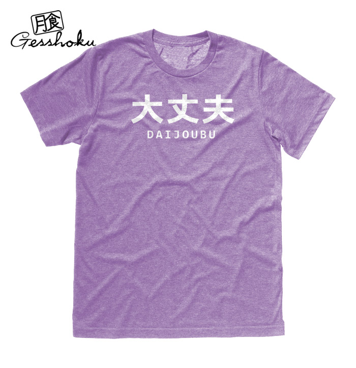 "Daijoubu ""It's Okay"" T-shirt - Heather Purple"