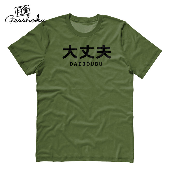 "Daijoubu ""It's Okay"" T-shirt - Olive Green"
