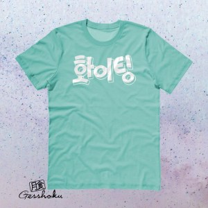 Fighting (Hwaiting) Korean T-shirt