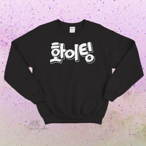 Fighting! (Hwaiting!) Korean Crewneck Sweatshirt