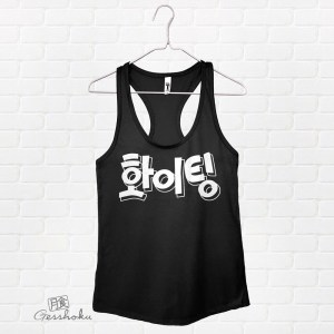 Fighting (Hwaiting) Korean Flowy Tank Top