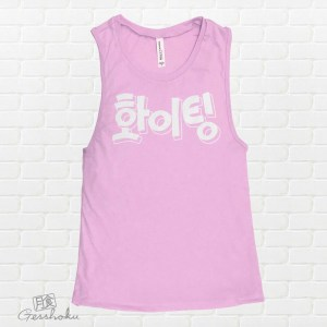 Fighting! (Hwaiting) Korean Sleeveless Top
