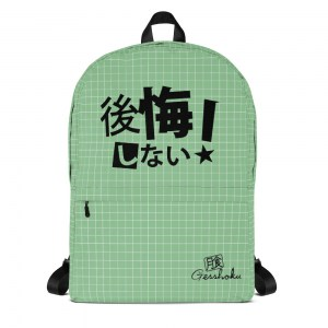 NO Regrets! Koukai Shinai Classic Backpack