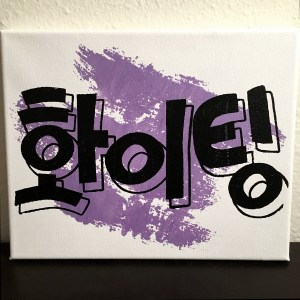 "Korean ""Fighting"" Canvas Art"