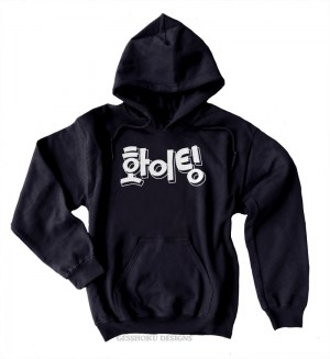 Fighting (Hwaiting) Korean Pullover Hoodie