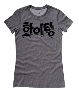 Fighting (Hwaiting) Ladies T-shirt