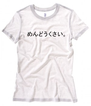 "Mendoukusai ""Annoying"" Japanese Ladies T-shirt"