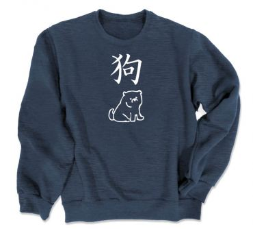 Year of the Dog Crewneck Sweatshirt