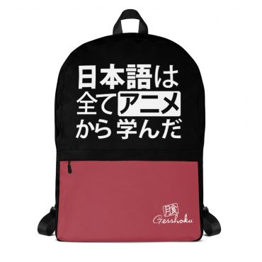 All My Japanese I Learned from Anime Classic Backpack