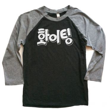 Fighting! (Hwaiting!) Korean Raglan T-shirt 3/4 Sleeve