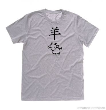 Year of the Goat/Sheep Chinese Zodiac T-shirt
