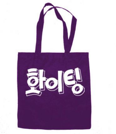 Fighting (Hwaiting) Korean Tote Bag