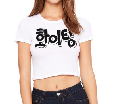 Fighting! Korean Crop Top T-shirt