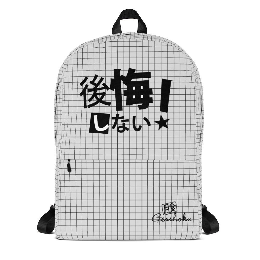 NO Regrets! Koukai Shinai Classic Backpack - Light Grey
