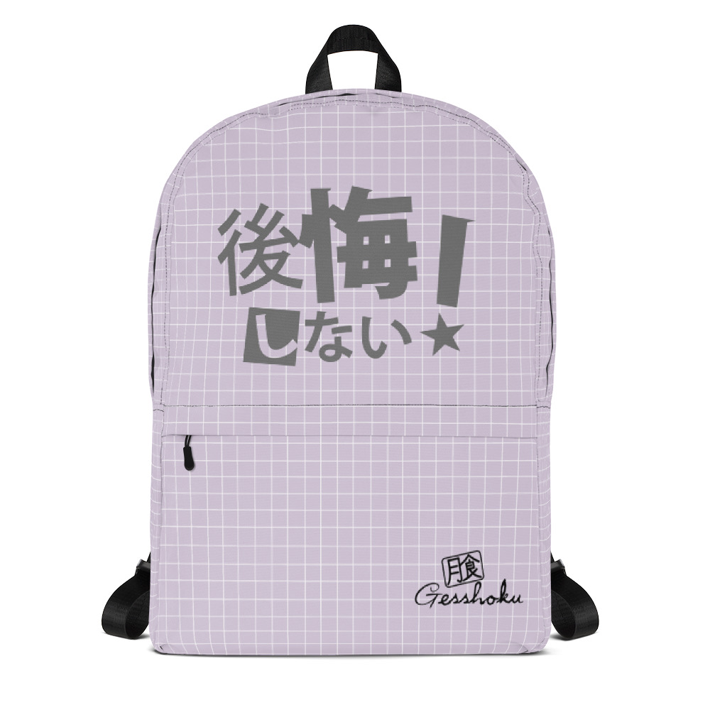 NO Regrets! Koukai Shinai Classic Backpack - Purple