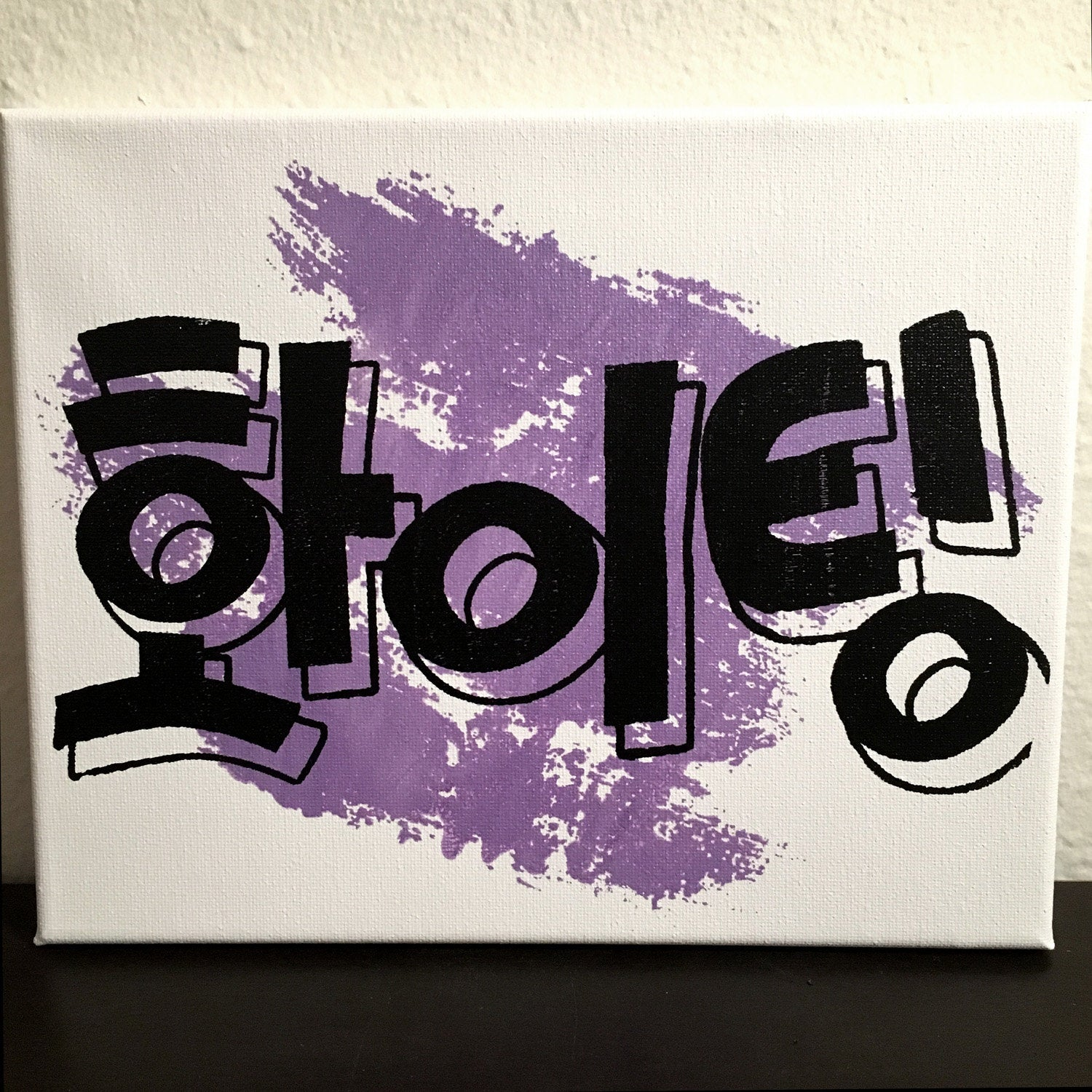 "Korean ""Fighting"" Canvas Art -"