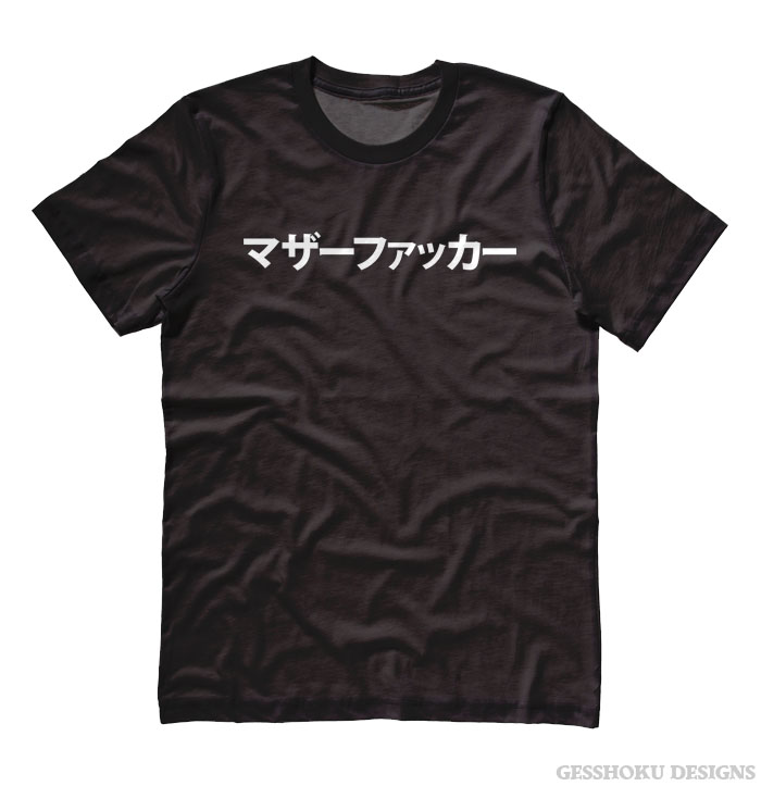 Motherfucker Japanese T-shirt - Black